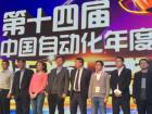 研华APAX-5580再获创新产品奖