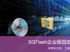 SQFlash企业级固态存储解决方案