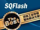 研华SQFlash—顶级工业存储整体解决方案