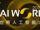 AI World 2017年人工智能大会